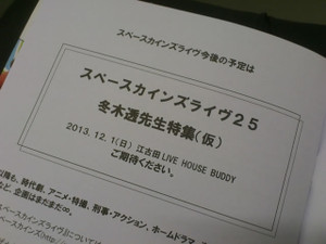 Yokoku131201